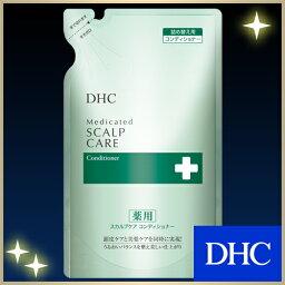 【最大P43倍+1400pt開催中】【DHC直販化粧品】経済的な詰め替え用。進化したコンディショナー。べたつき・におい・フケ・かゆみ・抜け毛・薄毛が気になる方に DHC薬用スカルプケア コンディショナー 詰め替え用