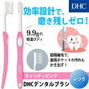 【最大P45倍以上&600pt開催】【DHC直販】歯周病菌の...