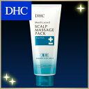 【最大P8倍以上+400pt開催】【DHC直販】頭皮のマッサージパック。髪のベタつき・におい・フケ・かゆみなどの不快なトラブルに。コラーゲン、オリーブバージンオイル、ユーカリエキス配合。ノンシリコン処方。 DHC薬用スカルプケア パック(頭皮・毛髪用トリートメント)_