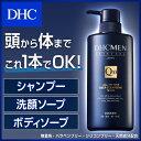 【最大P8倍以上+400pt開催】【DHC直販男性用化粧品】【メンズ】3つの機能(ボディシャンプー、ノンシリコンシャンプー、洗顔料)をオールインワン! DHC MEN オールインワン ディープクレンジングウォッシュ<全身洗浄料>