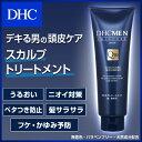 【最大P8倍以上+400pt開催】【DHC直販男性用化粧品】【メンズ】ヘアケアもスカルプケアもこれ1本! 皮脂のべたつきを抑え、うるおい補給! DHC MEN スカルプケア トリートメント<毛髪・頭皮用トリートメント>