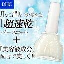 【店内P最大15倍以上&300pt開催】【DHC直販】高保湿...