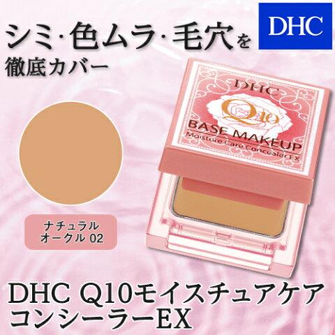 【最大P42倍以上&600pt開催】【DHC直販化粧品】DHC Q10モイスチュアケア コンシーラーEX(ナチュラルオークル02)