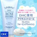 【最大P14倍以上&400pt開催】 【DHC直販】アクネ菌の増殖を抑制し、ニキビを防ぐ洗顔フォーム...