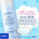【最大P43倍以上&400pt開催】 【DHC直販】思春期ニキビを防ぎ、すこやかな肌に整える化粧水!...