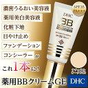 【最大P20倍以上&800pt開催】【DHC直販化粧品】1本...