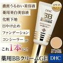 【最大P13倍以上&600pt開催】【DHC直販化粧品】1本...