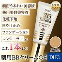 【最大P18倍以上&400pt開催】 【DHC直販化粧品】1...