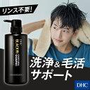 【最大P52倍以上&400pt開催】 【DHC直販男性用化粧...