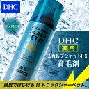 【最大P13倍以上&600pt開催】【DHC直販】2つの有効成分を配合したシャーベット状の育毛トニック! DHC薬用スカルプジェットEX<育毛剤>