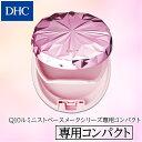 DHCベースメークシリーズ専用コンパクト(クリア) | dhc DHC ディーエイチシー コンパクト コンパクトケース ファンデーション ケース 化粧品・コスメ・ビューティー 化粧品 詰替え パウダーファンデーション 化粧 小物