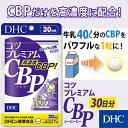 【最大P15倍以上&400pt開催】 【DHC直販サプリメン...