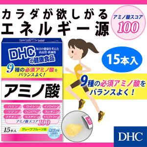 【最大P10倍以上&200pt開催】【DHC直販】必須アミノ酸を手軽に補給 燃焼パワーアップで効率よくダイエット!<すっきりおいしいグレープフルーツ味>アミノ酸 15日分