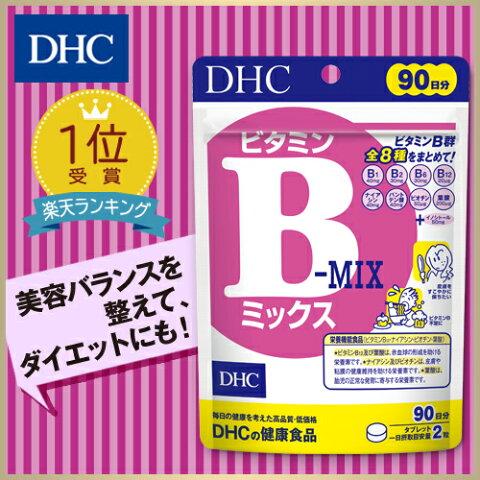 【最大P45倍以上&600pt開催】ビタミンB群をまとめて摂取!【DHC直販】ビタミンBミックス 徳用90日分【栄養機能食品(ナイアシン・ビオチン・ビタミンB12・葉酸)】