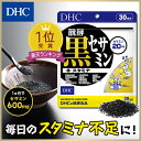 【最大P15倍以上&400pt開催】 【DHC直販】醗酵黒セ...