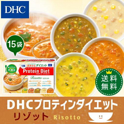 最大P13倍以上&600pt開催プロテインダイエットdhcDHC直販送料無料置き換えダイエットおきか