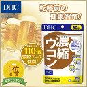 【最大P43倍以上&600pt開催】飲み会のお供に!3種のウコンパワー【DHC直販サプリメン