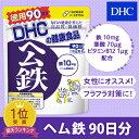 【最大P54倍以上&600pt開催】【DHC直販サプリメント...