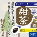 【DHC直販サプリメント】すぐれた働きをするバラ科の甜茶のエキスに、シソの実油、イチョウ葉エキスを配合 甜茶 30日分