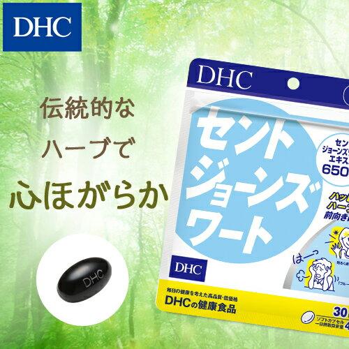 """店内P最大48倍以上&1300pt開催DHC直販サプリメント人気の""""サンシャインハーブ""""セントジョー"""