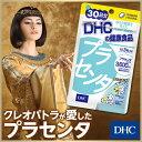 【最大P51倍以上&400pt開催】【DHC直販サプリメント...