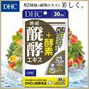 【最大P43倍以上&400pt開催】 【DHC直販サプリメン...