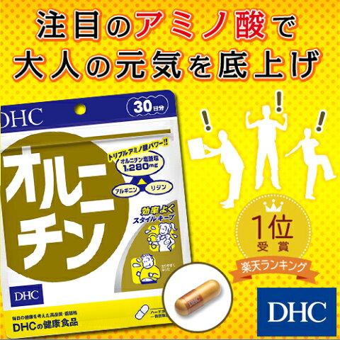 【最大P15倍以上&600pt開催】人気の「オルニチン」サプリメント【DHCサプリメント】【DHC直販】 オルニチン 30日分 ダイエットサプリメント