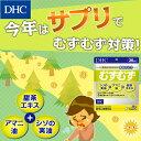 【最大P14倍以上+400pt開催】【DHC直販サプリメント...