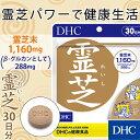 【店内P最大15倍以上&400pt開催】【DHC直...