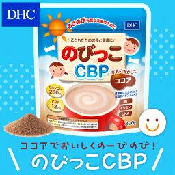 【最大P43倍+400pt開催中】【DHC直販】成長期のお子さまを応援する調整ココア。カルシウム、鉄、ビタミン、DHA、CBP、ビタミンD3などをバランスよく配合 DHCのびっこCBP【栄養機能食品(カルシウム・鉄・ビタミンD)】