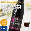 【最大P25倍以上&200pt開催】【送料無料【DHC直販】...