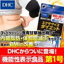 【最大P8倍以上&200pt開催】脂肪にアプローチする機能性表示食品【DHC直販サプリメント