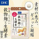 """【最大P43倍以上&400pt開催】 【DHC直販】""""醗酵パ..."""