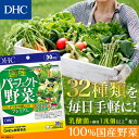 【店内P最大33倍以上&400pt開催】【DHC直販】種類豊...