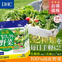 【最大P13倍以上&600pt開催】種類豊富な野菜の栄養を効...