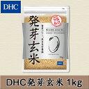 【最大P16倍以上&600pt開催】【DHC直販】栄養豊かな玄米をおいしく手軽に!国産一等米