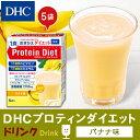 【最大P11倍以上&600pt開催】プロテインダイエット dhc 【DHC直販】 DHCプロティンダイエッ