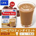 【最大P21倍以上&400pt開催】 【DHC直販】 DHCプロティンダイエット コーヒー牛乳味 5...