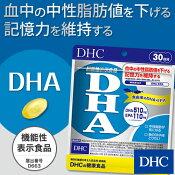 【最大P26倍以上&400pt開催】 中性脂肪が気になる方、魚のDHAをとりたい方に!【DHC直販サプリメント】 DHA 30日分| dhc ディーエイチシー サプリメント サプリ 1ヶ月 epa ビタミンe 魚 女性 男性 健康 健康サプリ 健康サプリメント 健康食品 【機能性表示食品】