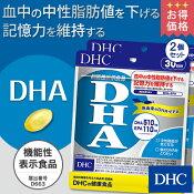 【最大P30倍以上&400pt開催】中性脂肪が気になる方、魚のDHAをとりたい方に!【お買い得】【DHC直販サプリメント】 DHA 30日分 2個セット【機能性表示食品】