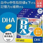 【最大P30倍以上&400pt開催】中性脂肪が気になる方、魚のDHAをとりたい方に!【送料無料】【お買い得】【DHC直販サプリメント】 DHA 30日分 4個セット【機能性表示食品】