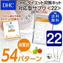 【最大P15倍以上&600pt開催】【DHC直販】【送料無料】それぞれの体質にきめ細かく対応したサプリメントダイエット対策キット対応型サプリ<22>