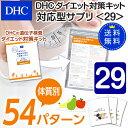 【最大P15倍以上&400pt開催】 【DHC直販】【送料無...