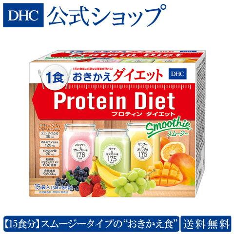 【最大P45倍以上&600pt開催】【送料無料】【DHC直販】DHCプロティンダイエット スムージー 15袋入 【ダイエット 置き換え食品 ダイエットドリンク】well(プロテイン)