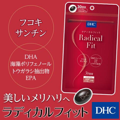 【最大P15倍以上&600pt開催】人気メリハリ美容液のサプリメントタイプが登場!【DHC直販】【ダイエットサプリ】美しいメリハリを目指すサプリ DHCラディカルフィット 30日分