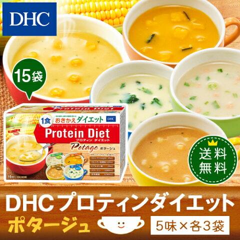 【最大P14倍以上&600pt開催】【送料無料】【DHC直販】【ダイエットスープ】【置き換えダイエットおきかえ食】【プロテインダイエット DHC】DHCプロティンダイエット ポタージュ 15袋入