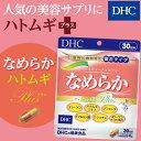 【最大P15倍以上&400pt開催】 サプリメント 【DHC...