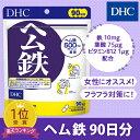 【最大P52倍以上&400pt開催】 【DHC直販サプリメン...