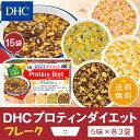 【店内P最大61倍以上 400pt開催】【送料無料】【DHC直販】ダイエットフレーク 置き換えダイエット プロテインダイエット DHC DHCプロティンダイエット フレーク 15袋入 dhc プロテイン ダイエット フレーク 女性 ダイエット食品 ダイエットフード プロティン