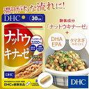 ナットウキナーゼ 30日分 | dhc サプリメント サプリ 大豆イソフラボン 納豆 健康 newproduct 1ヶ月 納豆キナーゼ 納豆菌 なっとうキナーゼ なっとう ナットウ 健康食品 dha epa 酵素 健康サプリメント